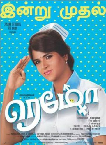 Facts about Remo