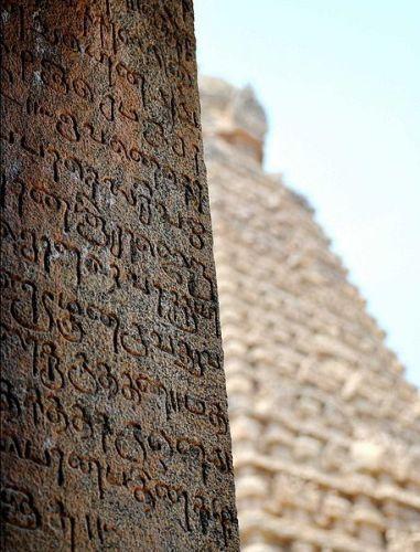 Tamil Languages